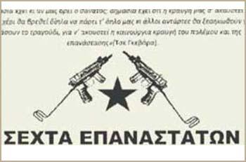 Βρέθηκε γιάφκα της «Σέχτας» με όπλα στη Ν. Σμύρνη